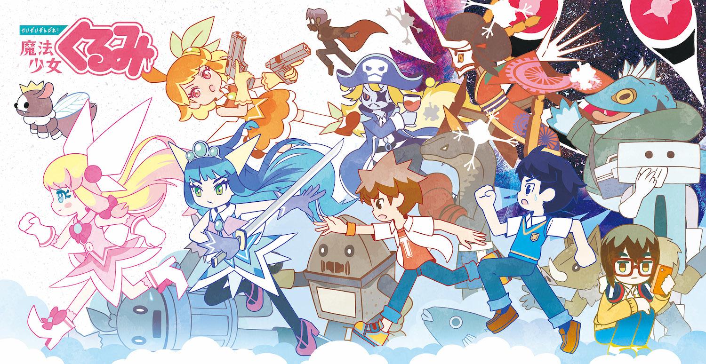 アニメ『せいぜいがんばれ!魔法少女くるみ』キービジュアル (c)SMK