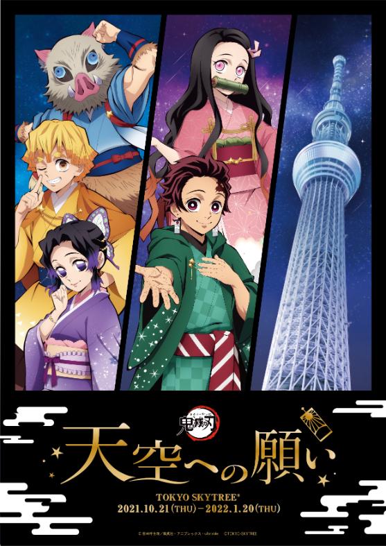 (C)吾峠呼世晴/集英社・アニプレックス・ufotable (C)TOKYO-SKYTREE