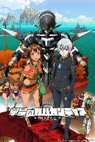 石川界人と金元寿子から発売記念コメントが到着 映像から小説・サントラも詰まった『翠星のガルガンティア』Complete Blu-ray BOX 発売決定