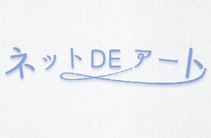 ネット DE アート