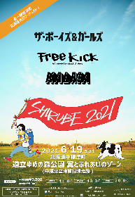 THE BOYS&GIRLS、地元・北海道で主催する野外フェス 『SHIRUBE 2021』 第一弾出演者が発表
