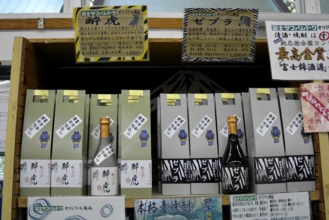 富士サファリパークオリジナルの日本酒