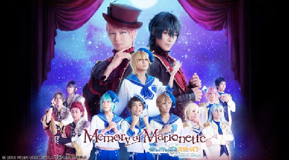 『あんさんぶるスターズ!エクストラ・ステージ ~Memory of Marionette~』がCS日テレプラスでテレビ初放送