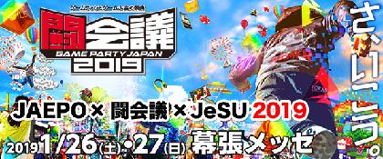 ゲームファンが参加できる大型イベント『闘会議 2019』の参加企業、企画を発表。前売り券は本日より発売開始