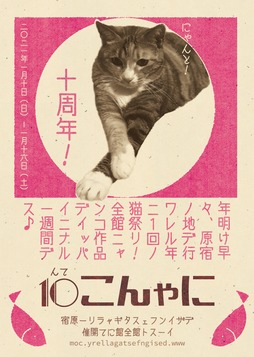 にゃんこ展10 - meow exhibition vol.10 -