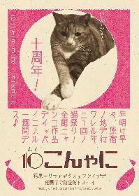 猫好きによる猫好きのための猫の展覧会『にゃんこ展10 - meow exhibition vol.10 -』1月10日から開催
