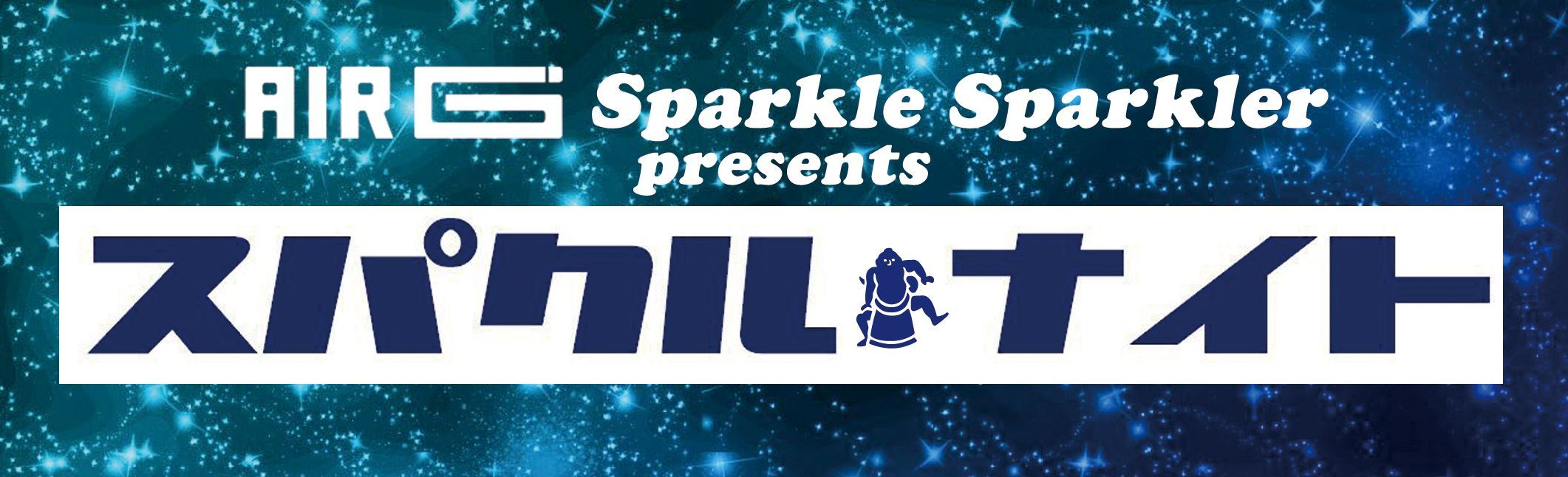 『AIR-G' Sparkle Sparkler presents スパクル☆ナイト Vol.6』