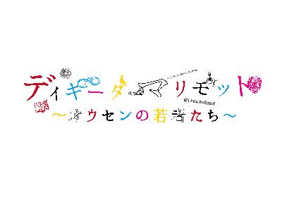 猪野広樹、崎山つばさらが出演するドラマ『ディキータマリモット ~オウセンの若者たち~』 に声優・帆世雄一がナレーションで出演!