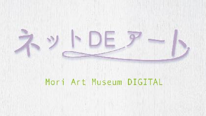 森美術館のオンライン・プログラムで現代アートに親しむ『Mori Art Museum DIGITAL』【ネット DE アート 第3館】