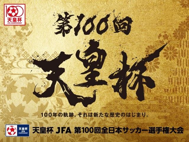 『天皇杯 JFA 第100回全日本サッカー選手権大会』は9月16日(水)に開幕