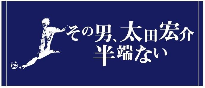 太田宏介半端ないタオル