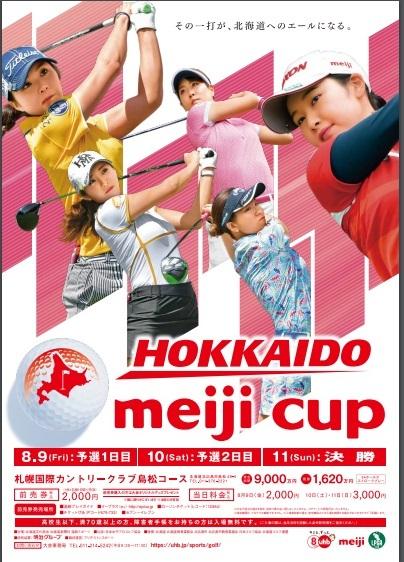 1998年度生まれの「黄金世代」と鈴木愛らの対決が見どころ。8月9日(金)~11日(日)に開催される『北海道 meiji カップ』