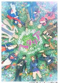 ミュージカル『ヘタリア〜The world is wonderful~』11人のキャラが輪になったメインビジュアルを解禁 アンサンブルキャストも発表に