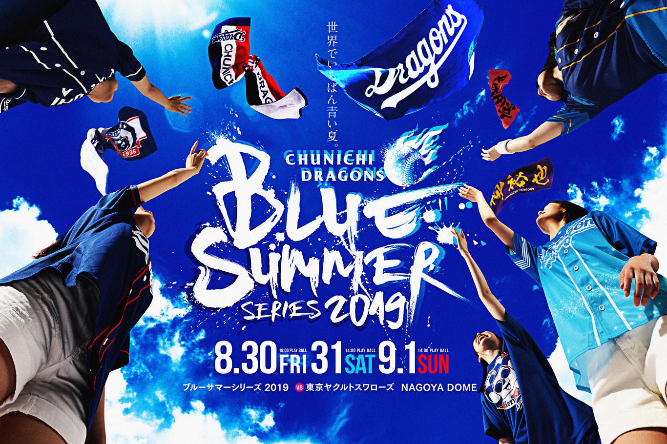 『ブルーサマーシリーズ 2019』は8月30日(金)~9月1日(日)に開催