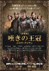 ベン・ウィショー、ベネディクト・カンバーバッチらが出演 劇場版『嘆きの王冠 〜ホロウ・クラウン~』7話連続公開が決定