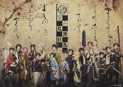ミュージカル「『刀剣乱舞』歌合 乱舞狂乱 2019」メインビジュアルが解禁&追加出演者が決定