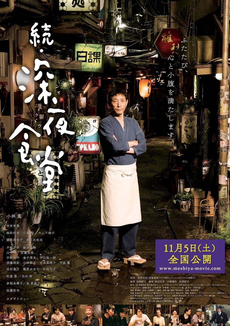 映画『続・深夜食堂』 (C) 2016安倍夜郎・小学館/映画「続・深夜食堂」製作委員会