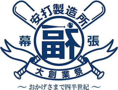 9月16日(日)は『福浦安打製造所創業25年祭』を開催