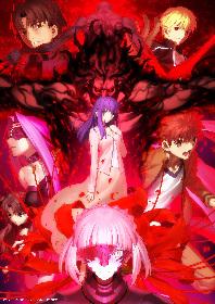 劇場版「Fate/stay night [Heaven's Feel]」Ⅱ.lost butterfly初日プレミアイベント付き舞台挨拶&ライブビューイング配信決定