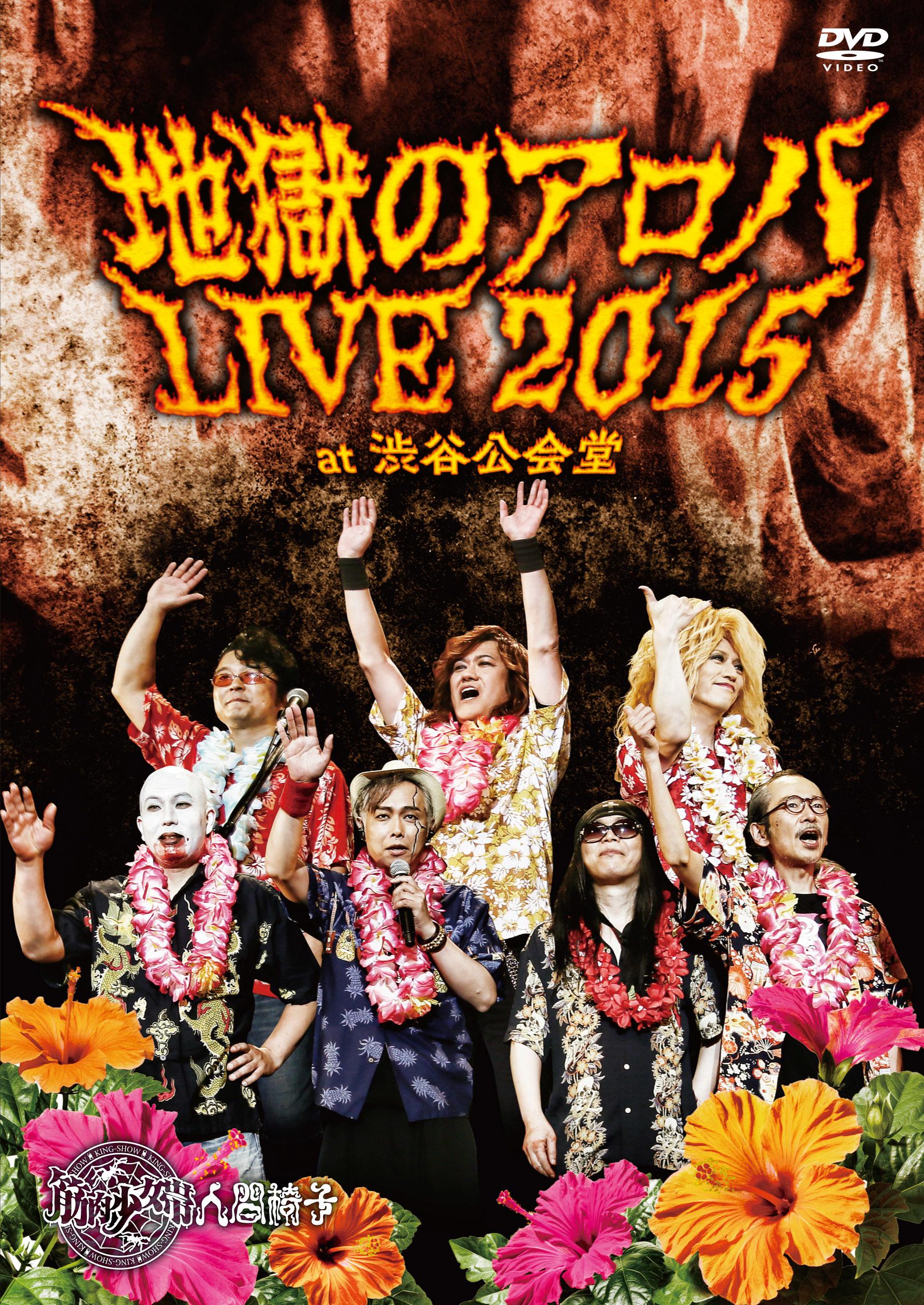 筋肉少女帯人間椅子『地獄のアロハLIVE 2015 at 渋谷公会堂』DVD