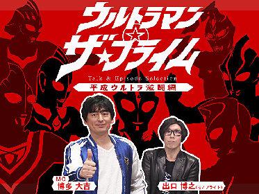 博多大吉・出口博之が平成ウルトラシリーズを語る 新番組『ウルトラマン ザ・プライム 』が配信開始
