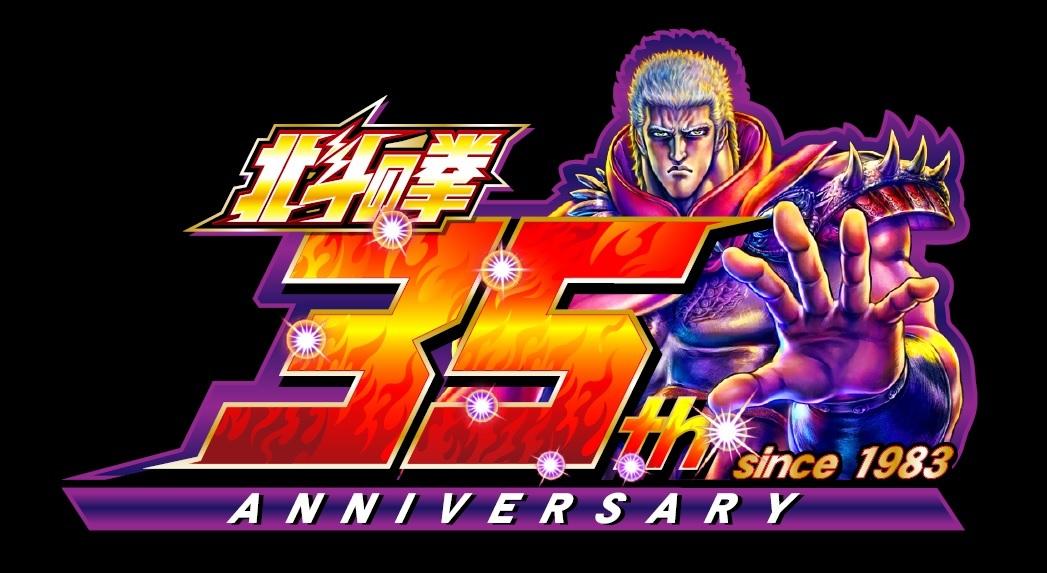 『北斗の拳』35周年ロゴ  (C)武論尊・原哲夫/NSP 1983
