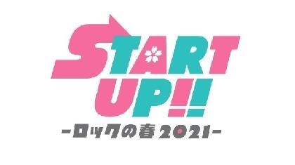 両日とも関西バンドからスタート『START UP‼️-ロックの春2021-』タイムテーブル発表