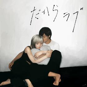 川谷絵音プロデュースのプロジェクト『美的計画』から初の男女デュエットソング 相沢と映秀。が参加