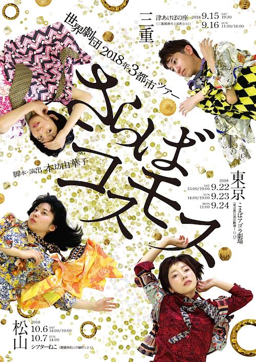 Aゲキシリーズ Vol.39 世界劇団『さらばコスモス』チラシ表