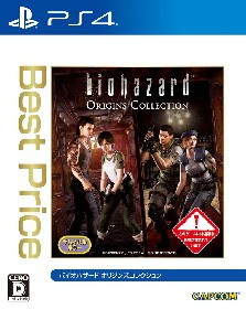 『バイオハザード』 往年の名作が新価格で再登場 2パッケージ同時発売