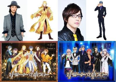 鳥海浩輔・安元洋貴ら出演『リモート☆ホスト』が本格始動 10名の追加キャスト&PV公開