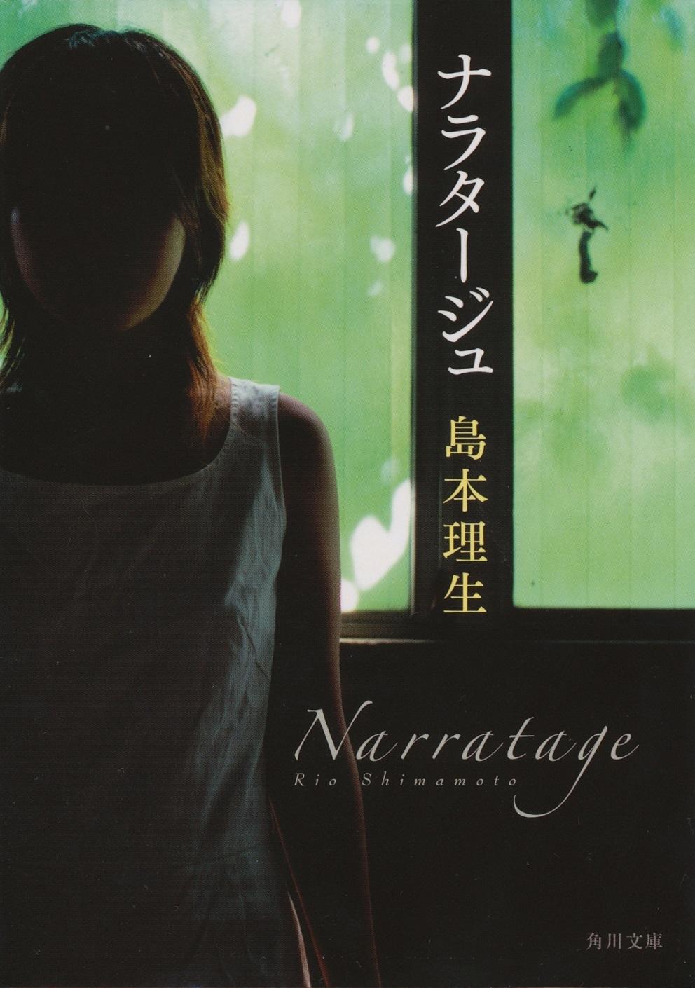 有村架純 小説『ナラタージュ』(角川書店刊)は、第25回野間文芸新人賞を最年少で受賞した島本理生