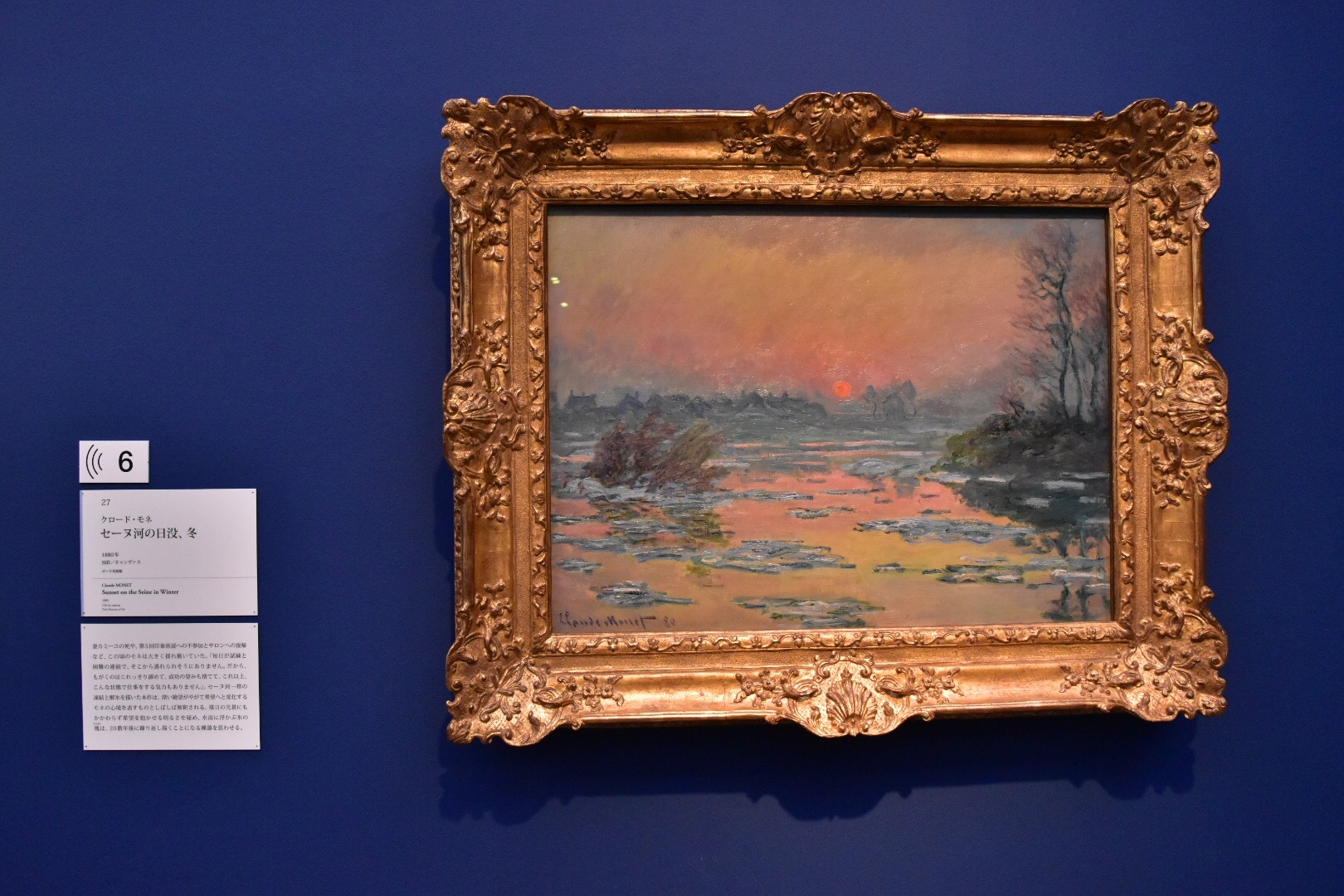 クロード・モネ 《セーヌ河の日没、冬》1880年 ポーラ美術館