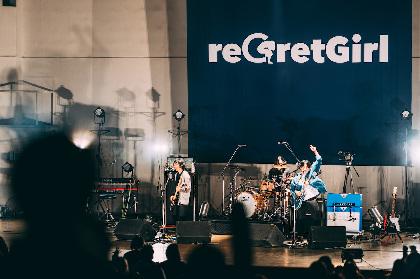 reGretGirl、涙の初大阪城音楽堂ワンマンでメジャーデビューを発表、新曲も披露し生配信でファンと喜びを分かち合う