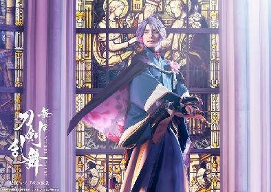 舞台『刀剣乱舞』綺伝 いくさ世の徒花、歌仙兼定によるティザーキービジュアル&追加キャストが解禁