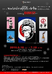 謎の路上アーティスト『BANKSY』の作品も展示 グラフィティアート展がお台場で開催