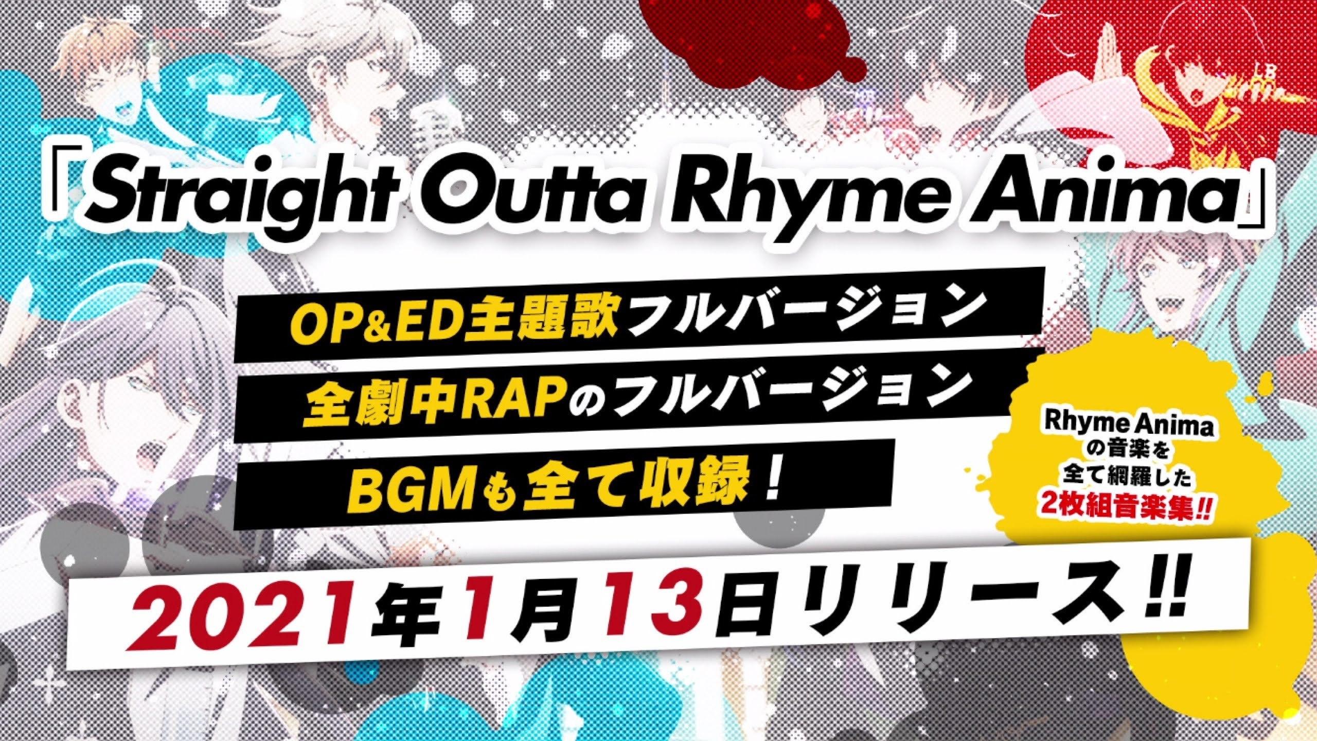 『ヒプノシスマイク-Division Rap Battle-』Rhyme Anima音楽集 発売告知 (C)『ヒプノシスマイク-Division Rap Battle-』Rhyme Anima製作委員会