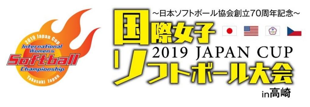 強豪4国が揃う『2019 JAPAN CUP 国際女子ソフトボール大会 in 高崎』