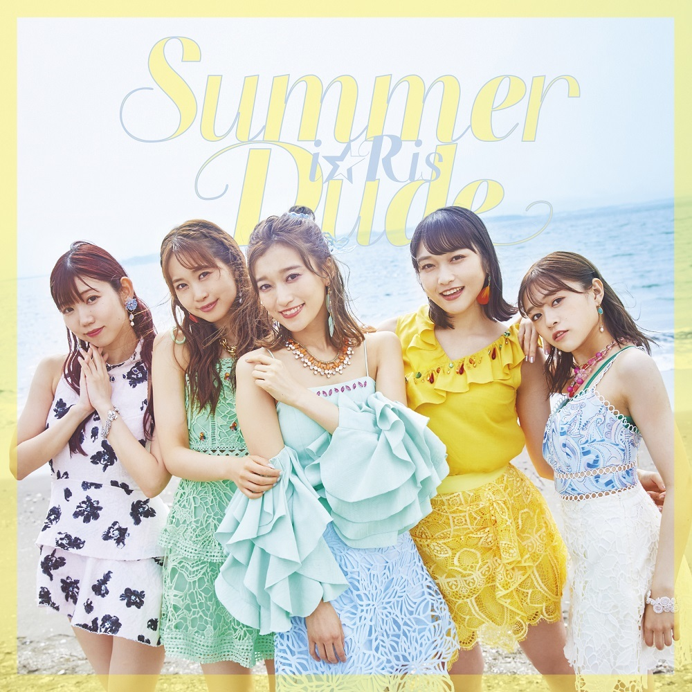 i☆Ris 20thシングル「Summer Dude」CD+Blu-ray盤