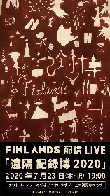 FINLANDS、『記録博 2020』の中止を発表 無観客配信ライブ『遠隔 記録博 2020』として開催決定