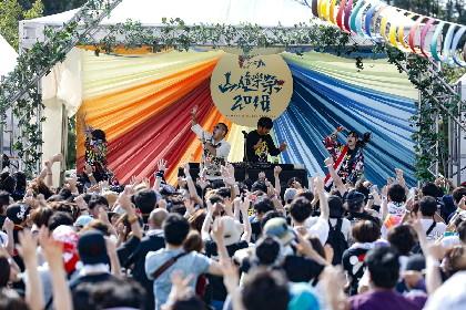 【DJダイノジ・山人音楽祭 2018】青空サークル・モッシュ勃発の凄まじい熱気が渦巻く