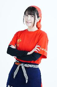 竹達彩奈と三田製麺所のコラボ決定!つけ麺への愛を歌に込めたタイアップソングが11thシングルに収録