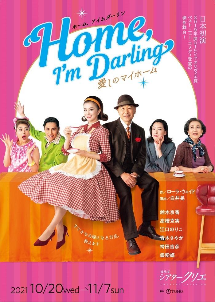 『Home, I'm Darling~愛しのマイホーム~』