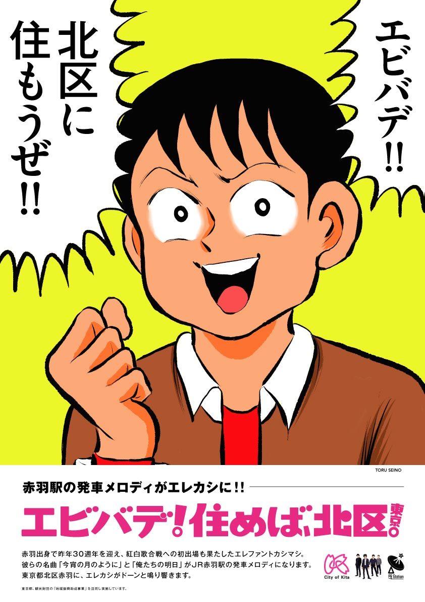 「東京都北区赤羽×エレファントカシマシ」コラボポスター
