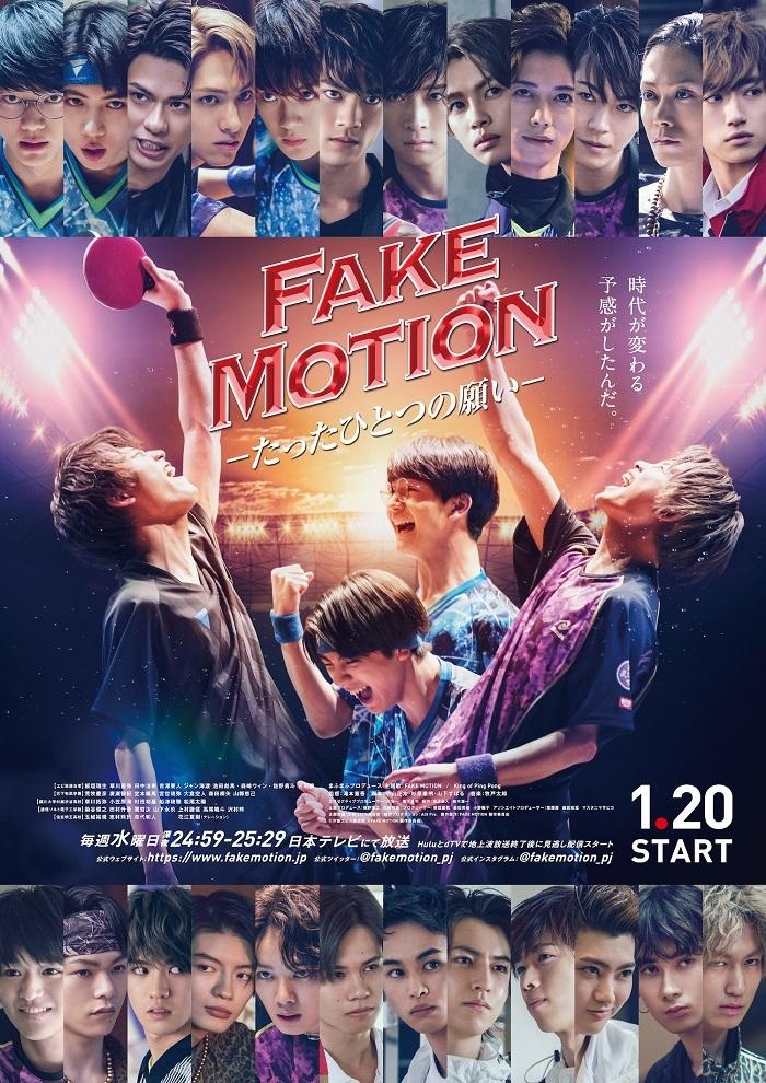 (C)汐留ヱビス商店街 (C) FAKE MOTION 製作委員会