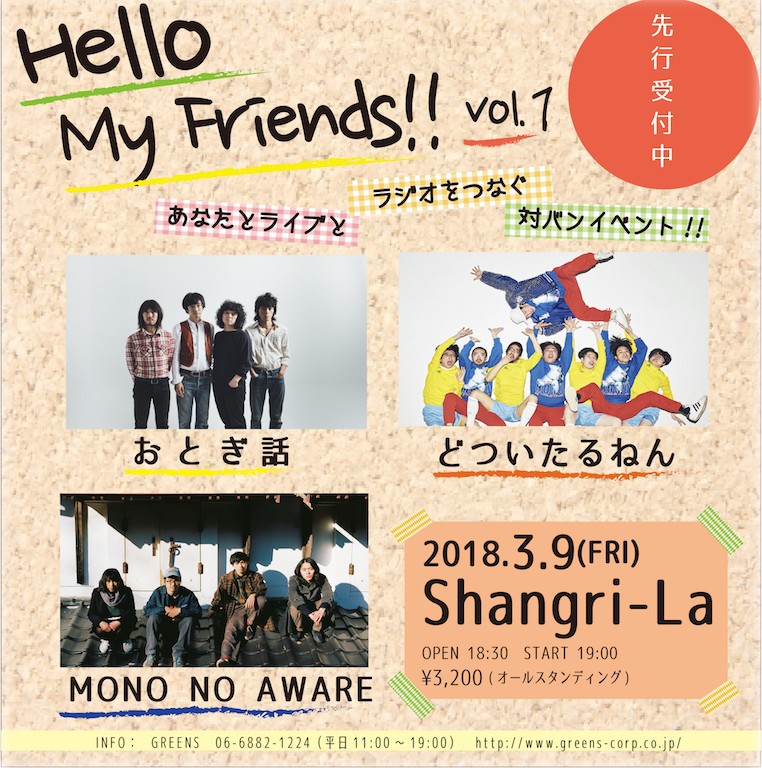 Hello My Friends!! vol.1
