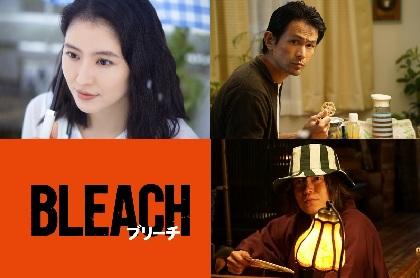 実写映画『BLEACH』長澤まさみ&江口洋介が黒崎一護(福士蒼汰)の両親役で登場 浦原喜助、織姫、チャド役キャストも明らかに