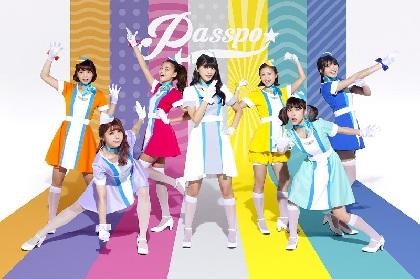 PASSPO☆ 半ば強引に夢を実現!? 新曲「すてんだっぷガールズ!」アートワークははアメコミ風