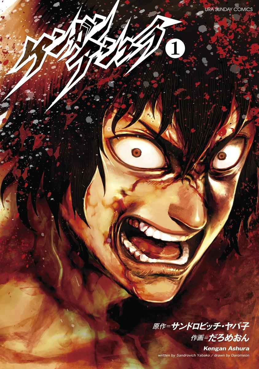 裏少年サンデーコミックス『ケンガンアシュラ』1巻表紙