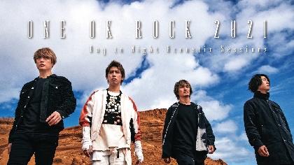 ONE OK ROCK、河口湖でのアコースティック公演のライブ配信の期間延長が決定